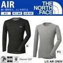 THE NORTH FACE ノースフェイス L/S AIR CREW ロングスリーブ エアー クルー (メンズ) NU65115 アンダーウエア 長袖 丸首 インナーシャツ