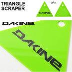 ゆうパケット対応可能! スクレーパー DAKINE ダカイン TRIANGLE SCRAPER スノーボード 三角 トライアングル スクレーパー ワックス メンテナンス チューンナップ ワクシング スノボ 日本正規品 10%off