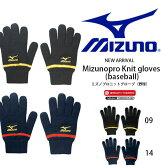 ネコポス配送可能! ニット手袋 ミズノ MIZUNO メンズ レディース ブレスサーモ ミズノプロ Mizuno Pro ニットグローブ 手袋 防寒 野球 ベースボール ランニング スポーツ アウトドア 20%off