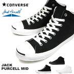 【あす楽対応】スニーカー コンバース CONVERSE JACK PURCELL MID ジャックパーセル ミッド メンズ レディース キャンバス シューズ 靴 ミッドカット 定番カラー ブラック モノクロ ホワイト 1C832JP 1C833JP 1C834JP
