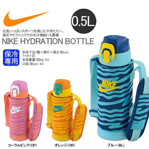 水筒500mlナイキNIKEハイドレーションボトル0.5L保冷専用直飲みサーモススポーツボトルストラップ付きFFB-500FNステンレス魔法瓶