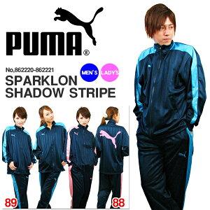 プーマ PUMA ジャージ上下(メンズ レディース) 送料無料 ジャージ 上下 SHADOW STRIPE プーマ...