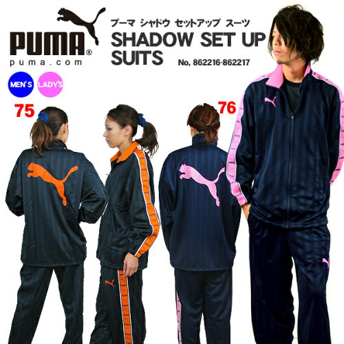 プーマ PUMA ジャージ上下 メンズ レディース 送料無料 エアック シャドー プーマジャージ 862216-...
