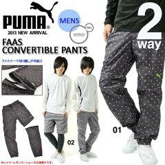 送料無料 プーマ PUMA 2way ドット ロングパンツ メンズ ショーツ ハーフパンツ 2013春新作 ファース