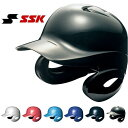SSK エスエスケイ 軟式用両耳付きヘルメット 一般用 打者 バッター 軽量 野球 ベースボール ヘルメット H2500 得割20