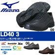 送料無料 ウォーキングシューズ ミズノ MIZUNO メンズ LD40 3 ファスナー付 ワイドラスト 幅広 3E ウォーキング シューズ スニーカー 靴