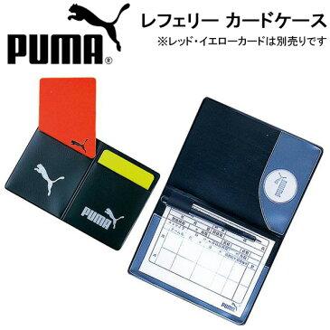 レフェリー カードケース プーマ PUMA 審判用品 サッカー フットサル フットボール 880699 得割20