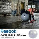 送料無料 リーボック Reebok ジムボール 55cm バランスボール バランス感覚 ダイエット 体幹 トレーニング エクササイズ 練習 アスリート フィットネス