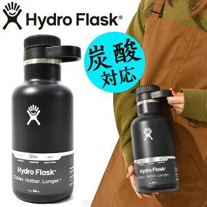 送料無料 ハイドロフラスク 64oz 水筒 ジャグ Hydro Flask 大容量 1.9L 64オンス グロウラー 64 oz Growler 炭酸飲料対応 ステンレス 保冷 保温 5089056