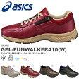 送料無料 ファスナー付き ウォーキングシューズ アシックス asics GEL-FUNWALKER410 W ゲルファンウォーカー レディース 3E スニーカー 靴 シューズ ウォーキング