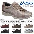 送料無料 ファスナー付き ウォーキングシューズ アシックス asics TOWNWALKER TRIP416 W タウンウォーカー トリップ レディース 3E スニーカー 靴 シューズ ウォーキング