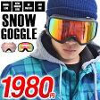 スノーボード ゴーグル ミラー ダブル レンズ フレームレス ワイドスクリーン メンズ レディース スノーゴーグル スキー SNOWBOARD GOGGLE 【あす楽対応】