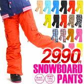 スノーボードウェア レディース パンツ スノーボード スリムフィット ルーズカーゴ スノボパンツ スキー SNOWBOARD PANTS スノー ウェア 型落ち 訳あり 【あす楽対応】