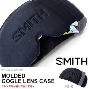 レンズケース SMITH OPTICS スミス MOLDED REPLACEMENT LENS CASE スノボ スノー ゴーグル ケース ギア 日本正規品 スペアレンズ ケース