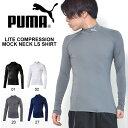 長袖 インナーシャツ プーマ PUMA メンズ ライト コンプレッション モックネック インナー アンダーウェア シャツ スポーツウェア ランニング トレーニング LIGHT COMPRESSION 21%OFF