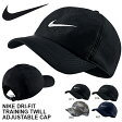 キャップ ナイキ NIKE DRI-FIT トレーニング ツイル アジャスタブル キャップ 帽子 メンズ レディース CAP 熱中症対策 日射病予防 ジョギング ウォーキング スポーツ アウトドア 20%OFF