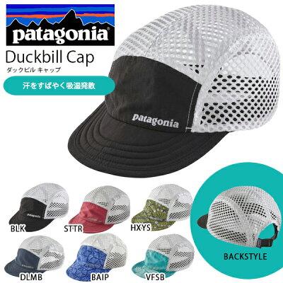 d26acce1fe2 トレイル ランニング メッシュ キャップ patagonia パタゴニア Duckbill Cap ダックビル キャップ 帽子 CAP アウトドア  日本正規品 2018春夏新作