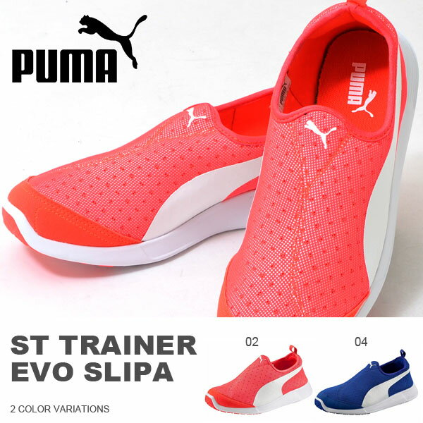 プーマ スニーカー ST トレーナー EVO スリッポン