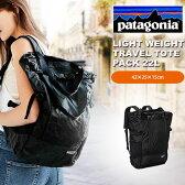送料無料 2WAY バックパック patagonia パタゴニア Light Weight Travel Tote Pack 22L 2WAY トートバッグ バッグ 日本正規品 48808 軽量 リュックサック アウトドア 旅行 2017春新色 Begin掲載