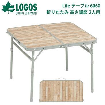 ロゴス LOGOS Life テーブル 6060 折りたたみ 高さ調節 2人用 アルミテーブル テーブル アウトドア キャンプ レジャー BBQ バーベキュー 海水浴 お花見