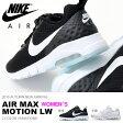 送料無料 スニーカー ナイキ NIKE レディース エア マックス モーション LW シューズ 靴 エアマックス ローカット スポーツ カジュアル AIR MAX MOTION LW
