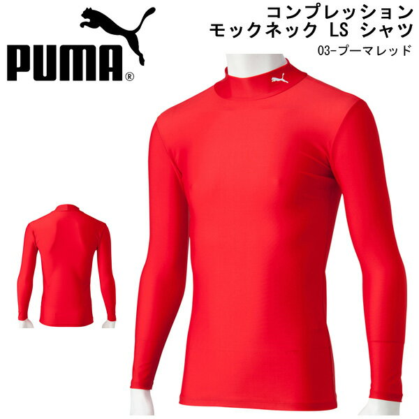 長袖インナーシャツプーマPUMAメンズコンプレッションモックネックLSシャツインナーアンダーウェアスポーツウェアスポーツインナーサッカーフットサルトレーニング得割24