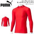 長袖 インナーシャツ プーマ PUMA メンズ コンプレッション モックネック LS シャツ インナー アンダーウェア スポーツウェア スポーツインナー サッカー フットサル トレーニング 得割24