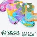 優しい履き心地♪ ラソックス rasox 靴下 ソックス タイダイ ミッド L字型 日本製 メンズ レディース ロークルー丈 カジュアル アウトドア CA090LC10