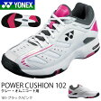 テニスシューズ ヨネックス YONEX メンズ レディース パワークッション 102 クレー・オムニコート用 3E テニス シューズ スニーカー 靴 運動靴 スポーツシューズ SHT102 得割20