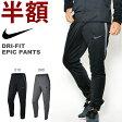 ジャージジパンツ ナイキ NIKE メンズ DRI-FIT ドライフィット エピック パンツ トレーニングパンツ ロングパンツ スポーツウェア トレーニングウェア ランニング ジョギング ウェア 23%off
