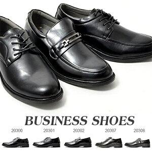 現品限り ビジネスシューズ メンズ 紳士 ビジネス シューズ 靴 合皮 外羽根式 紐靴 モンクストラップ 滑り止め付き 仕事 通勤