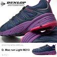 ランニングシューズ DUNLOP ダンロップ レディース MAXRUN Light マックスランライト M213 幅広 5E シューズ スニーカー 靴 運動靴 ランニング ジョギング ウォーキング