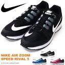 ランニングキャンペーン 得割40 ランニングシューズ ナイキ NIKE メンズ エア ズーム スピード ライバル 5 トレーニング 陸上 部活 クラブ ランニング マラソン シューズ 靴 スニーカー 運動靴
