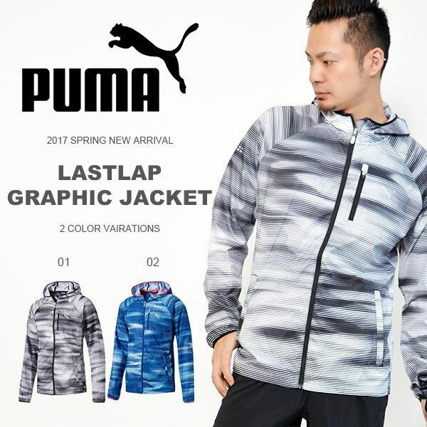プーマ ラストラップ グラフィック ジャケット