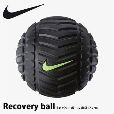 ナイキ NIKE リカバリーボール 直径12.7cm マッサージボール マッサージ ボール トレーニング エクササイズ 筋トレ ダイエット フィットネス