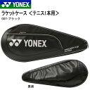 YONEX テニスラケット
