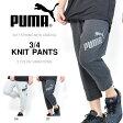 7分丈 スウェットパンツ プーマ PUMA メンズ 3/4 ニットパンツ スウェット スエット パンツ トレーナー スポーツウェア トレーニング ランニング 2017春新作