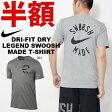 半袖 Tシャツ ナイキ NIKE メンズ DRI-FIT ドライ レジェンド SWOOSH MADE TEE シャツ トレーニングシャツ スポーツウェア ランニング ジョギング ジム 2017夏新作 得割20
