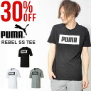 30%OFF 半袖Tシャツ プーマ PUMA メンズ REBEL SS Tシャツ スポーツウェア ランニングシャツ トレーニングウェア リラックスフィット ロゴTシャツ ランニング フィットネス ジム トレーニング 2018春夏新作