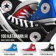 100年記念モデル 送料無料 スニーカー コンバース CONVERSE ALL STAR オールスター 100 カタカナ HI メンズ レディース ハイカット キャンバス シューズ 靴 KATAKANA 2017夏新作