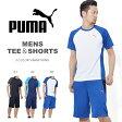 半袖 トレーニング ウェア 上下セット プーマ PUMA メンズ Tシャツ ハーフパンツ 2点セット 上下組み 短パン ランニングシャツ トレーニング スポーツウェア ジムウェア
