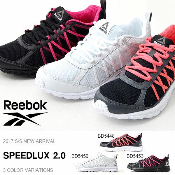 リーボック スピードラックス2.0