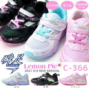 瞬足 レモンパイ C-366 LEC3660 キッズ