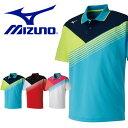 送料無料 半袖 Tシャツ ミズノ MIZUNO メンズ レディース ゲームシャツ テニス バドミントン ソフトテニス ウェア クラブ 部活 練習 合宿 試合 ゲームウエア