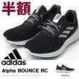 送料無料 ランニングシューズ アディダス adidas Alpha BOUNCE RC アルファバウンス メンズ 初心者 マラソン ジョギング ランニング シューズ ランシュー 靴 2017春新作 B42650 B42652