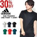 現品限り 30%off アディダス adidas D2M トレーニング ワンポイント Tシャツ メンズ 半袖 ランニング ジョギング ウェア ジム