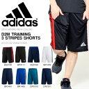 アディダス adidas D2M トレーニング 3ストライプス ショーツ メンズ ハーフパンツ 短パン ショートパンツ ランニング ジョギング トレーニング ウェア ジム 20%off