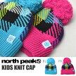 【得割54】キッズニット帽ニットキャップnorthpeakノースピークスキースノーボードスノボ防寒帽子ビーニージュニア子供男の子女の子ボンボン付き
