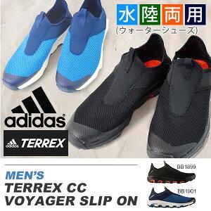 現品のみ 得割31 水陸両用シューズ アディダス adidas TERREX CC VOYAGER SLIP ON メンズ アウトドアシューズ ウォーターシューズ アクア スリッポン シューズ 靴 スニーカー アウトドア キャンプ 2017