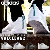 送料無料 スニーカー アディダス adidas VALCLEAN2 バルクリーン メンズ レディース ローカット カジュアル シューズ 靴 27%off F99251 F99252 F99253 B74685 【あす楽対応】